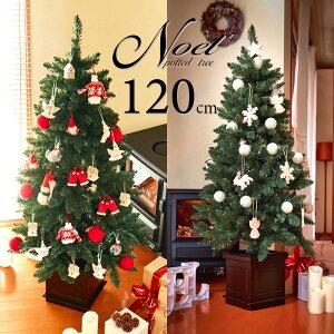 ポットツリークリスマスツリー120cmクラシックタイプ高級クリスマスツリー木製オーナメント、LEDイルミネーション付