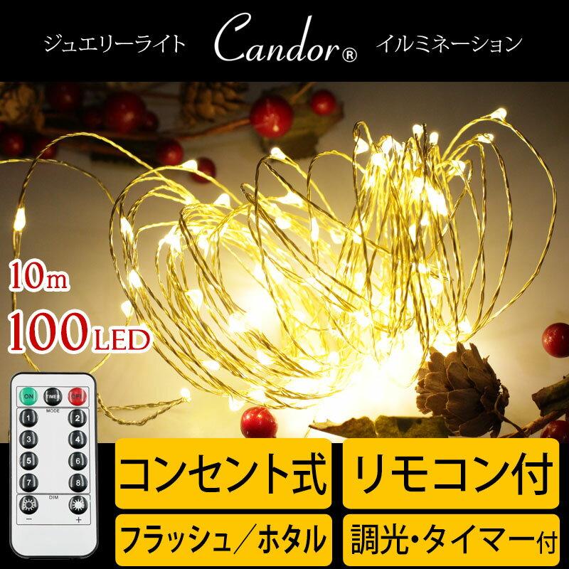 ジュエリーライト LED イルミネーション ワイヤータイプ クリスマスツリーにも 100球 10m コンセント式 リモコン制御 電球色 室内 インテリア フェアリーライト ハロウィン 2017Aug