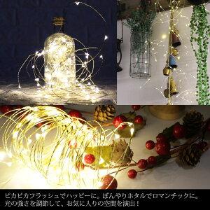 ジュエリーライトLEDイルミネーションコンセント式ワイヤータイプクリスマスツリー電飾ledオーナメント北欧おしゃれ120cm150cm180cmに最適100球10mリモコン制御電球色室内インテリアフェアリークリスマスcrd2018Sep