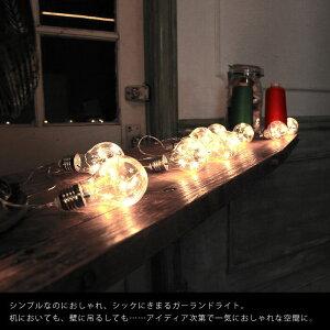 電球ガーランドライトコンセントオーナメント調光リモコンACライトイルミネーションクリスマス裸電球ランプガーランドシンプル飾り装飾目印パーティーウェディング装飾