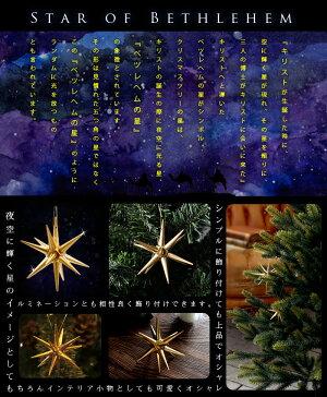 クリスマスツリー星オーナメントベツレヘムの星1個売り