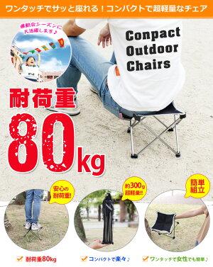 レジャーチェアアウトドアチェア軽量折りたたみ椅子ジュラルミン製コンパクトアウトドアチェアキャンプバーベキューポータブルチェア収納袋付