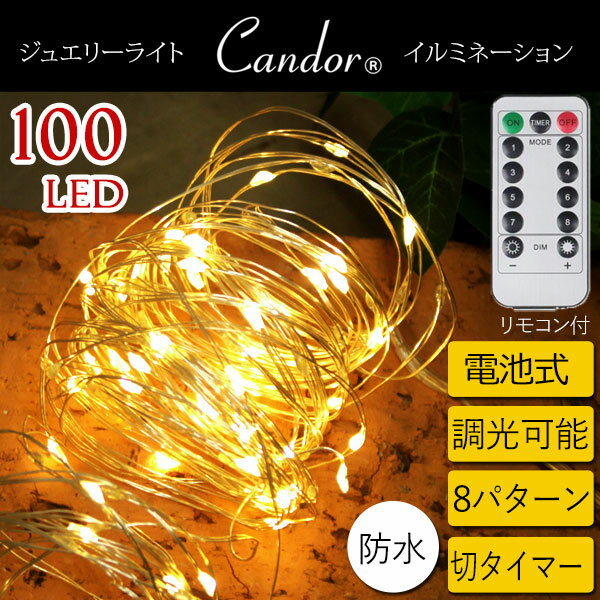LED ジュエリーライト 100球 10m 電池式 リモコン付 8パターン 点滅 点灯 タイマー機能 電球色 イルミネーション 屋外 室内 ガーデンライト ワイヤー フェアリー クリスマス crd 2018Aug