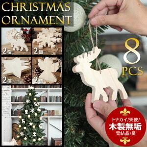 クリスマスツリーオーナメントセットchristmastree飾り木製トナカイ天使星雪結晶(スノー)【計8個】店舗店家庭用クリスマスツリー飾り北欧ミニ