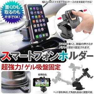 スマートフォン車載ホルダー強力吸盤スマホ用スタンド携帯ホルダーアイフォンスマートフォンホルダースマホホルダー車載車用iPhone7iPhone8plusiPhonexGALAXY