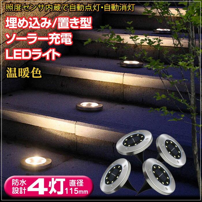 LED ソーラーライト 屋外 防水 充電式 埋め込み 置き型 温暖色 (電球色) 8LED 防水 【4灯セット】おしゃれ crd 2018Aug