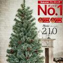 【早期特典クーポン500円OFF】10月中旬入荷予約 クリスマスツリー 210cm 枝が増えた2019ver.樅 クラシックタイプ 高級…