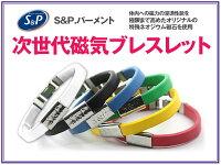 次世代の磁気ブレスレット【S&P.パーメント】合成ポリマー×ステンレス製