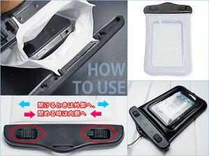 防水スマートフォンケースiPod/iPhone3G/iPhone4/IS04/IS05/IS03/REGZA/アンドロイド/エクスペリア対応