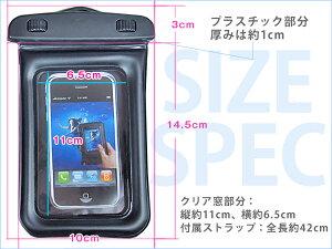 防水スマートフォンケースiPodiPhoneアンドロイドエクスペリアブラックストラップ付crd