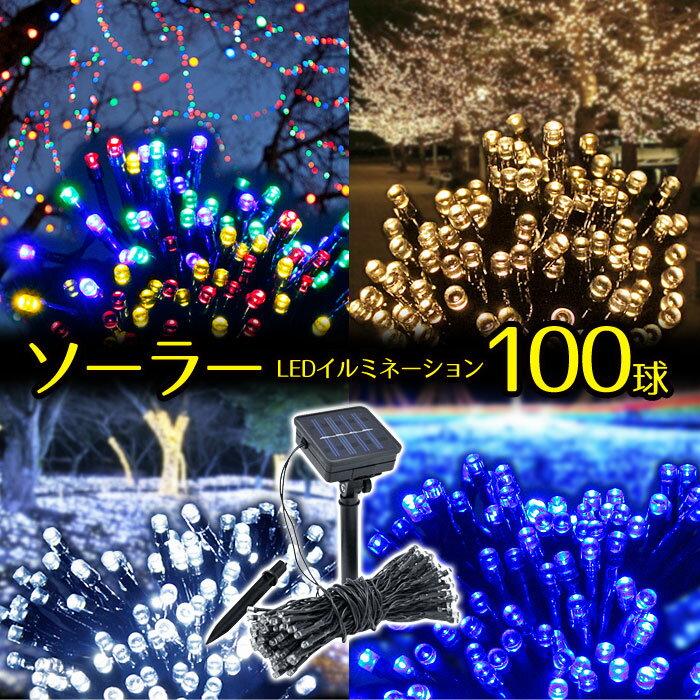 イルミネーション ソーラー LED 充電式 8パターン 100球 8m 自動ON/OFF クリスマス カラーは ホワイト ブルー シャンパンゴールド カラフルRGB|屋外 防滴 クリスマスイルミ ライト
