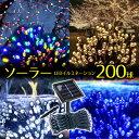 ソーラーイルミネーション 200球 LEDクリスマスイルミネーション ソーラー充電式 8パターン 200球 16m 自動ON/OFF クリスマス イルミネーション 屋外用 カラー ホワイト ブルーシャ
