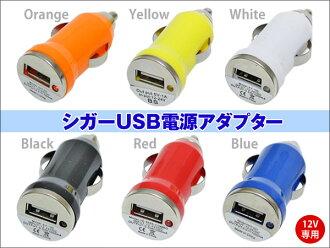 充电,并且用雪茄插口用汽车充电器USB产品雪茄USB电源适配器手机是专用DC12V的HHT-001