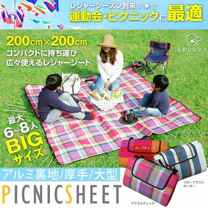 レジャーシート 大きい アルミ被覆裏地 保温性バツグン 大型サイズ 2m×2m 小さくたためて枕にもなる 運動会 送料無料