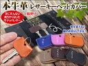 キーカバー 革 キーケース キーホルダー メンズ レディース 革 レザー 本牛革製 レザーキーヘッドカバー全6色1個売り