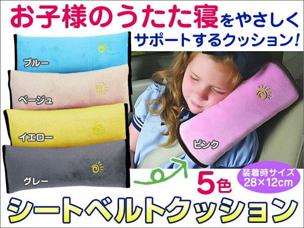 子供 シートベルト クッション 枕 車内で眠るお子様に サポート パッド 筒型 crd
