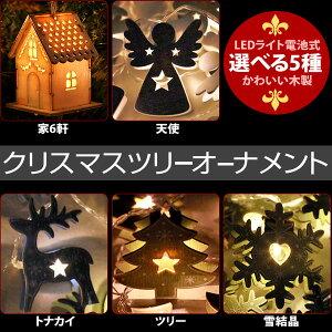 クリスマスツリー星オーナメントガーランド木製LED電池式クリスマスツリー飾り装飾ガーランド