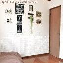 壁紙 レンガ のり付き 立体 壁用 ウォールステッカー シール ブリック タイル クッション ホワイトレンガ調 6枚売り 70cm×76cm 発泡ス…