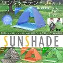 ワンタッチテント ポップアップテント おまけ付 オープン型 サンシェード ビーチテント UVカット 1〜2人用 遮光シルバーコートでサンシ…