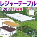 【今だけ300円オフ!】レジャーテーブル 120 cm× 60 cm アルミ 折りたたみ アウトドア テーブル 脚 高さ調節 軽量 キ…