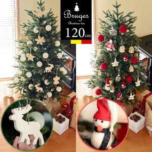クリスマスツリー120cmクリスマス北欧クラシックタイプ高級クリスマスツリー【ブルージュ】ナチュラルなオーナメント付)|ヌードツリーとしても!