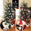 クリスマスツリー 120cm 樅 北欧 おしゃれ led オーナメントセット 鉢カバー付【ブルージュ】 ナチュラル ヌードツリーとしても クリス…