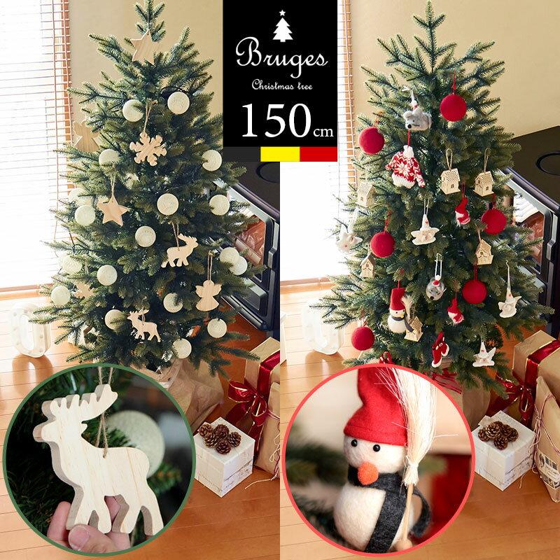 クリスマスツリー 150cm 樅 北欧 LED オーナメントセット 鉢カバー付 おしゃれ 高級【ブルージュ】 ナチュラル ヌードツリーとしても クリスマスツリーセット オーナメントセット LEDイルミネーションライト リアル ナチュラル 電飾 led コットンボール スリム 150 crd