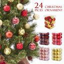 クリスマスツリー オーナメント セットクリスマス オーナメント ボール セット クリスマス オーナメント ボール 装飾…