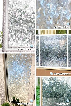7月20日頃予約ガラスフィルム窓目隠しシートガラスシートすりガラス花柄タイルモザイク装飾曇りガラス西日結露プライバシー対策ステンドグラス透明UVカット飛散防止ウインドウフィルム日よけ静電気で着く糊無しタイプ