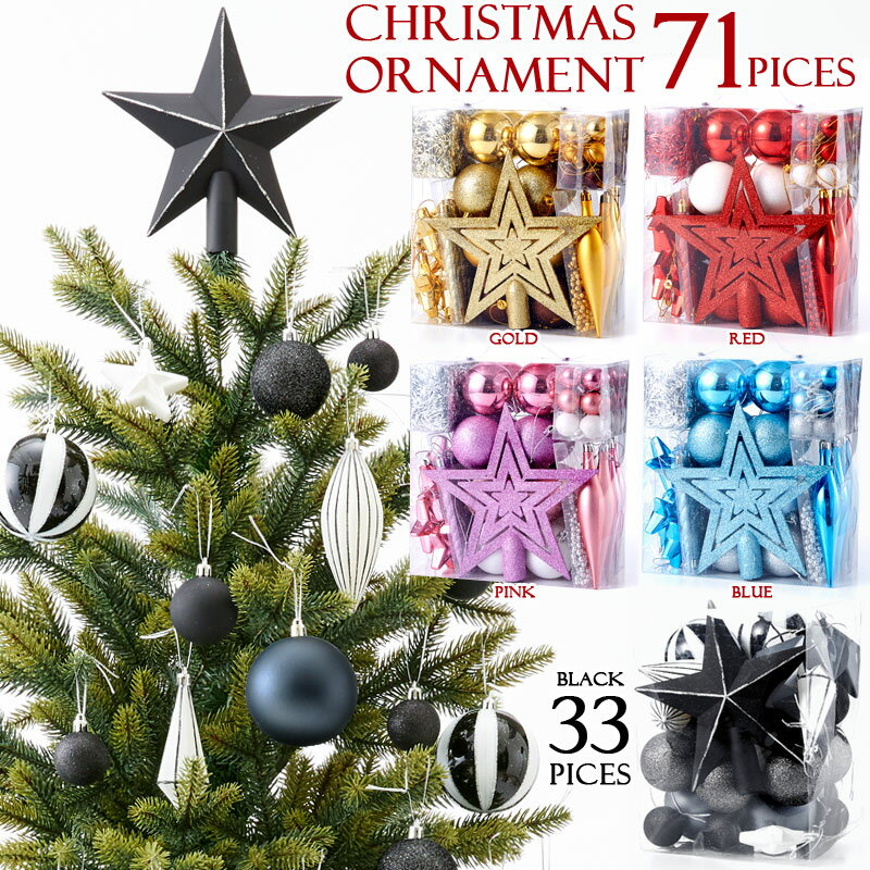 クリスマス オーナメント クリスマスツリー 飾り ツリートップ ボールドロップ フィニアル ゴールド、レッド、ブルー、ゴールド、ピンク、ブラック 北欧 おしゃれ ミニ クリスマスオーナメント crd
