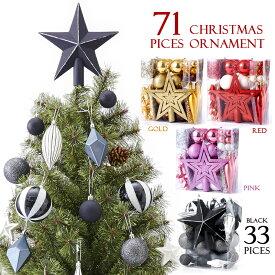 【全品対象2点で5%OFF!】クリスマス オーナメント クリスマスツリー 飾り ツリートップ ボールドロップ フィニアル ゴールド、レッド、ブルー、ゴールド、ピンク、ブラック 北欧 おしゃれ ミニ クリスマスオーナメント クリスマス 飾り Christmas Xmas tree