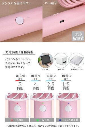 ハンディ扇風機ハンディファンUSB充電式卓上扇風機小型ミニハンディーファン手持ち扇風機自立台付携帯