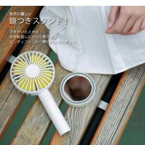 ハンディファン扇風機マカロンカラーUSB充電ハンディ卓上ミニ扇風機小型充電式ハンディーファン熱中症対策手持ち扇風機自立台付携帯長時間化粧直しミラー涼しい
