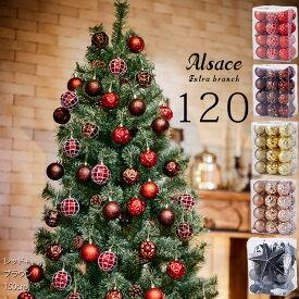 クリスマスツリー 120cm 枝が増えた2019ver.樅 クラシックタイプ 高級 ドイツトウヒツリー オーナメントセット 鉢カバー付属 カラーボール アルザスツリー Alsace おしゃれ 北欧 Christmas ornament Xmas tree