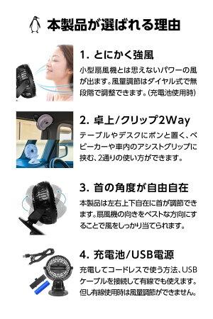 USB扇風機USB接続充電式クリップ卓上2WAY静音360°ミニ扇風機ハンディ車載車用ベビーカー用チャイルドシート用