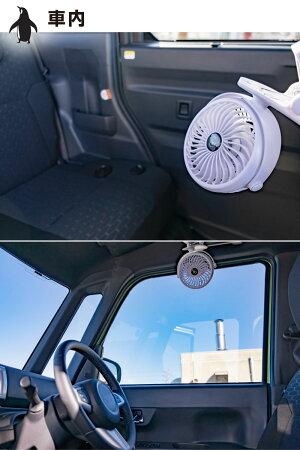 6/18頃入荷予約USB扇風機強力USB接続充電式クリップ卓上2WAY静音360°小型ミニ扇風機ハンディ車載車用ベビーカー用チャイルドシート用usbファン2018May