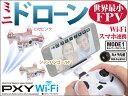 ドローン カメラ付き ラジコン PXY Wi-Fi スマートフォンで操縦も可能 ジーフォース MODE1 GB401 シャンパンゴールド GB402 ロゼピンク...