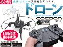 ドローン カメラ付き 小型 ラジコン FPV COCOON 高度維持機能付 コクーン スマートフォンで操縦 ジーフォース GB370 GB371 ブラック/ホワ...
