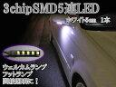LEDテープ ライト 12V デイライト ホワイト 3chip SMD5連 正面発光5cm 白 1本売り BOX照明 足下照明 カーテシ crd