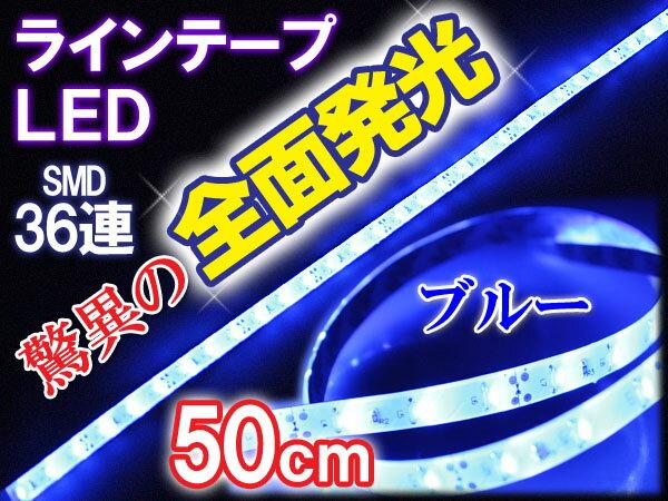 LEDテープ 青 全面発光テープ 正面発光 2本 50cm ブルー (メール便発送なら送料無料) crd