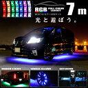 アンダーライトキット 7m 白基盤 420連 LED フルカラーRGBアンダーライトキットLEDテープ 16色/4本/7m改 送料無料 ledテープライト le...