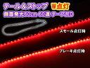 LEDテープ ライト 12V 赤 レッド ダブル発光 60cm 60LED 1本 テール ストップ ランプ (メール便発送なら送料無料) crd