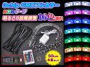 ledテープ 50cm 4本 2m RGB テープ型 アンダーネオン |テープled ledテープライト ledライト テープライト 車用 テープライトled ...