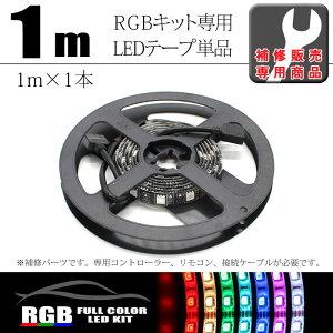 補修販売専用LEDテープライト12VRGBアンダーライトキット専用RGBテープLED1m×1本crd