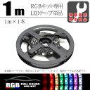 補修販売専用 LEDテープ ライト 12V RGBアンダーライトキット 専用RGBテープLED1m×1本 crd