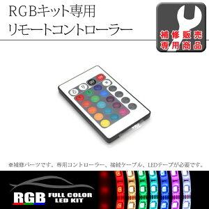 補修販売専用RGBアンダーライトキット専用リモコン×1個crd