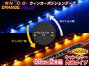 キャンセラー内蔵タイプ側面発光ツインカラー・ウインカーポジションLEDテープ60cm青/橙 2本set ledテープ ledテープライト ledライト テープラ...