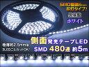 LEDテープ 5m 総延長約5m 薄型側面発光LEDテープ 480連 ホワイト 黒ベース切断可 DIY テープ型  ledテープ テープled ledテープライ...