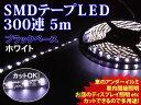 LEDテープ 5m 総延長約5m SMDテープLED300連 ホワイト テープ型|ledテープ テープled ledテープライト ledライト テープライト 車...