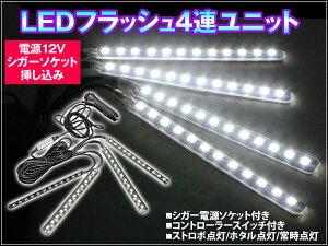 LEDフラッシュ4連ユニットストロボ点灯/ホタル点灯/常時点灯機能搭載シガー電源ソケット付